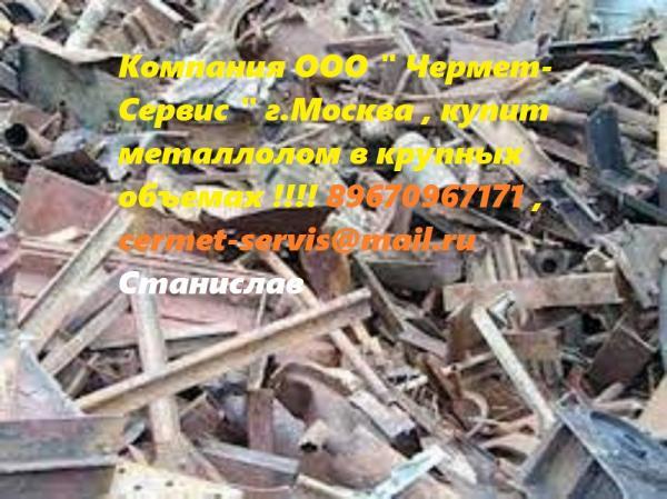Металлолом б26 цены москва сколько стоит металлолом в Новоегорий